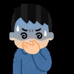 今治 鍼灸 胃・腸の症状 逆流性食道炎